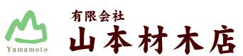 山本材木店